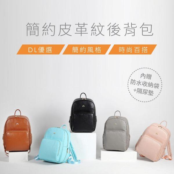 後背包 高質感PU頂級皮革 媽媽包 大容量 後背包 保冷保溫 機能型 簡約造型媽媽包【MD0019】