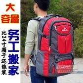 後背包 大背包男雙肩包運動大容量行李包休閒旅行包女超大旅游登山包打工-三山一舍