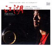 停看聽音響唱片】【CD】江智民:江湖