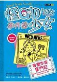 怪咖少女事件簿5:專欄作家奮鬥記(平裝)