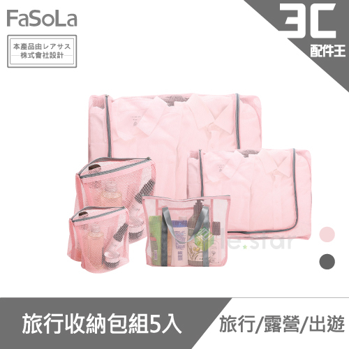 FaSoLa 旅行收納包組 (5入) 台灣總代理 旅行 露營 出國 收納袋 分裝 衣物包 盥洗 多功能 整理 5件組