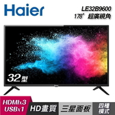 【Haier 海爾】32型 液晶顯示器 LE32B9600(同LE32B9650) (含運送無安裝)