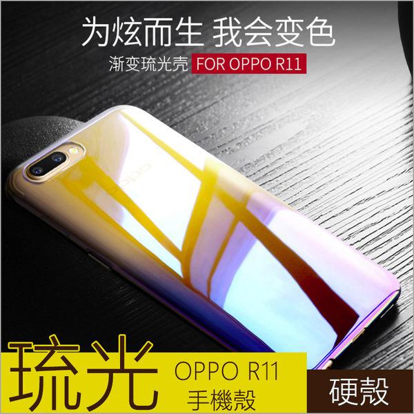 漸變炫彩 OPPO R11 手機殼 保護套 漸變炫彩 創意殼 oppo r11 保護殼 手機套 硬殼 防摔 外殼