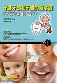(二手書)守護牙齒和牙齦的新常識:刷牙就能保護牙齒嗎?