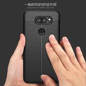 LG V30+ 荔枝紋內散熱 全包邊防摔 皮紋手機殼 矽膠軟殼 邊線設計 防撞 手機殼 質感軟殼