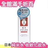 【收斂化妝水】日本製 米糠美人 純米水 收斂化妝水 190ml 溫和 敏感肌 清爽【小福部屋】