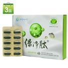 【兆鴻生技】綠淨肽膠囊3盒組(60粒/盒)