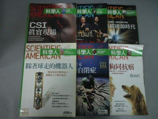 【書寶二手書T6/雜誌期刊_RFA】科學人_54~59期間_共6本合售_CSI真時現場等