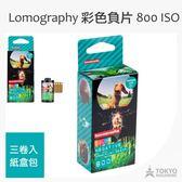 【東京正宗】 Lomography Color Negative 800 ISO 35mm 底片 彩色負片 (一盒三卷)