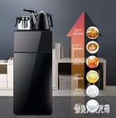 飲水機 220V下置式水桶立式家用新款全自動上水多功能小型茶吧機 FR11891『俏美人大尺碼』