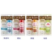 ROHTO 曼秀雷敦 Lip Baby保濕潤唇膏(4.2g)4款可選【小三美日】
