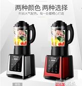 破壁機加熱智慧全自動豆漿機家用多功能料理機攪拌果汁絞肉冰沙機QM 依凡卡時尚