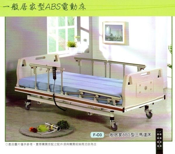電動床/電動病床 立明交流電力可調整式病床(未滅菌)居家型ABS(三馬達)【分期零利率】