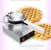 香港雞蛋仔機商用家用蛋仔機電熱雞蛋餅機QQ雞蛋仔機器烤餅機CY『韓女王』