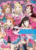 ラブライブ!スク-ルアイドルフェスティバルAqours official ill 2