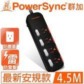 PowerSync群加 4開4插滑蓋防塵防雷擊延長線4.5M TS4X0045黑