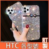 HTC U20 5G U19e U12+ life Desire21 pro 19s 19+ 12s U11+ 禮物滿鑽 手機殼 水鑽殼 訂製