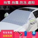 汽車遮陽罩汽車遮雪擋防曬隔熱遮陽擋板冬季前擋風玻璃蓋布車用防凍防雪霜罩 LX 智慧 618狂歡