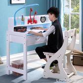 兒童學習桌實木男孩女孩寫字桌椅套裝小學生課桌椅可升降NMS 樂活生活館