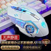 店慶優惠兩天-無線滑鼠可充電無聲靜音超大鋰電池筆電台式電腦游戲辦公家用省電無限