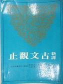 【書寶二手書T7/文學_AFF】新譯古文觀止