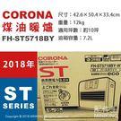 【配件王】現貨 日本 空運 CORONA FH-ST5718BY 電子溫風式 煤油暖爐 電暖爐 10坪 油箱7.2L