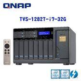 QNAP 威聯通 TVS-1282T-i7-32GG 12Bay網路儲存伺服器
