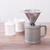 【專區滿618享8折】Drip不鏽鋼304咖啡濾杯-生活工場