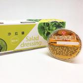 廣達香 蜂蜜芥末醬隨手杯(100g*3入)