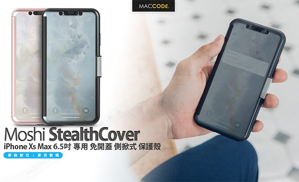Moshi StealthCover iPhone Xs Max 6.5吋 專用 免開蓋 側掀式 保護殼
