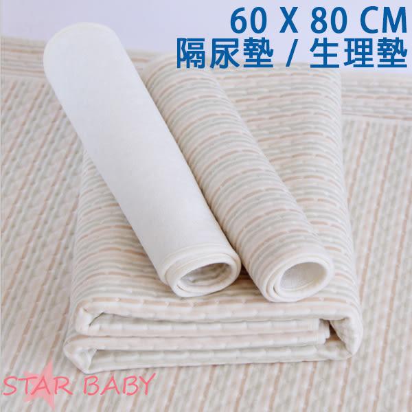 STAR BABY-有機棉 寶寶隔尿墊 4層透氣防水墊 保潔墊 生理期產褥墊 老人護理墊