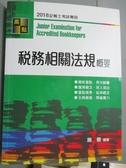 【書寶二手書T1/進修考試_XAU】稅務相關法規概要_施敏