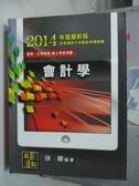 【書寶二手書T7/進修考試_XAX】2014年度最新版_會計學_徐樂_原價650