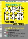 (二手書)大學生日本語