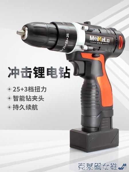 電鑽 鋰電鉆充電鉆手電鉆電動螺絲刀25V雙速電鉆家用手槍鉆多功能電鉆 快速出貨