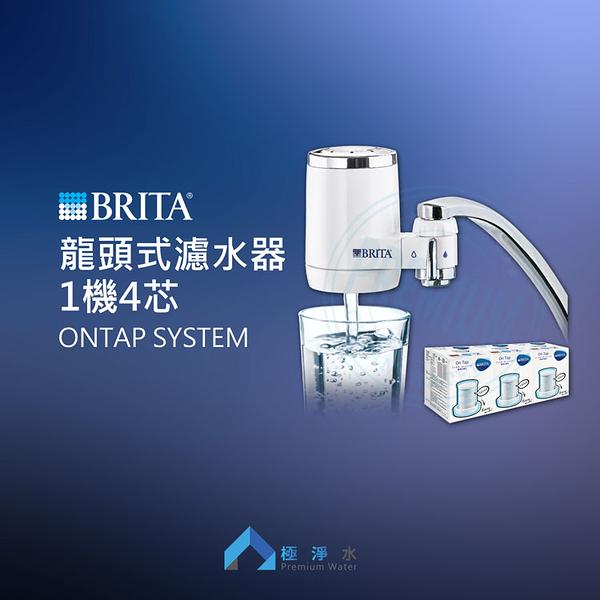 BRITA ON TAP SYSTEM 龍頭式濾水器+濾心三入組 (共1機4芯) │ 極淨水
