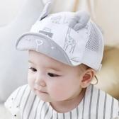 嬰兒帽子夏季薄款新生幼兒防曬遮陽帽男女童鴨舌帽寶寶春秋涼帽網 小城驛站
