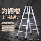 人字梯家用加厚折疊樓梯工程2米伸縮鋁合金...