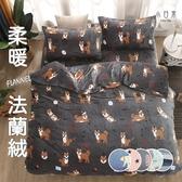 【多款任選】超柔瞬暖法蘭絨床包兩用被套毯5尺雙人四件組-獨家花款《限2組內超取》