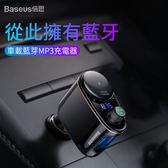 倍思 火車頭 車載藍牙充電器 MP3播放器 FM發射器 3.4A快充 智能數顯 車充 雙USB TF 免持通話 充電頭