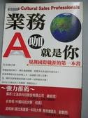 【書寶二手書T9/行銷_MQQ】業務A咖就是你:規劃國際職涯的第一本書_吳旻憓