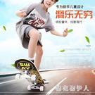四輪滑板 兒童初學者青少年男孩女生夜光四輪滑板車 AW10410【棉花糖伊人】