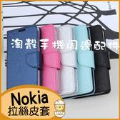 拉絲紋側翻皮套 諾基亞Nokia 6.1Plus保護殼5.1Plus全包邊軟殼 Nokia7 Plus 8.1 3.1Plus 7.2插卡掀蓋殼 保護套