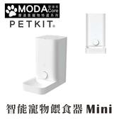 摩達客寵物-Petkit佩奇 智能寵物餵食器mini(現貨+預購)-正版原廠公司貨