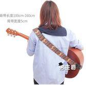 個性波米風吉它背帶學生加厚電吉它貝司民謠木吉它棉背帶經典款 特惠免運