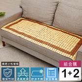 【Abans】愛竹藝頂級小粒碳框涼爽透氣麻將坐墊/涼蓆-單人+雙人