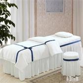 美容床四件套 新款純色蝴蝶結棉質美容美體按摩床罩四件套OB4778『易購3c館』