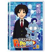 光速大冒險PIPOPA(03)DVD