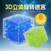 3D立體魔方迷宮球大號禮物寶寶早教兒童智力走珠迷宮 JL2723『miss洛羽』