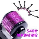 美容微針滾輪540微針MTS皮膚管理家用微針美容儀滾針微針 moon衣櫥